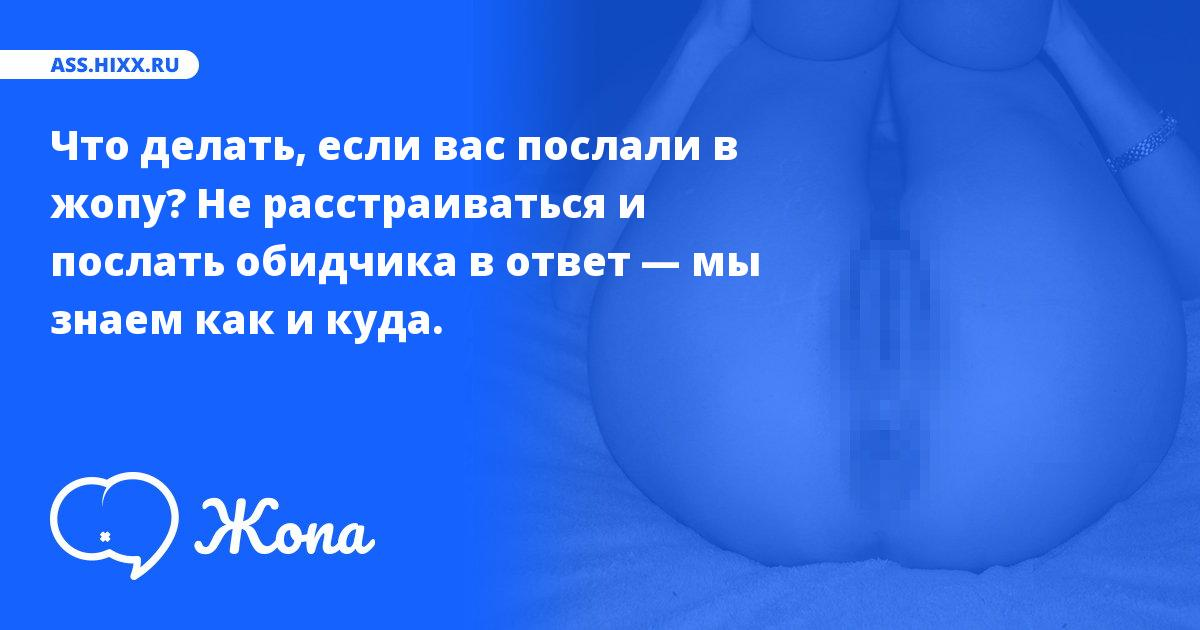 Меня послали в жопу • ass.hixx.ru
