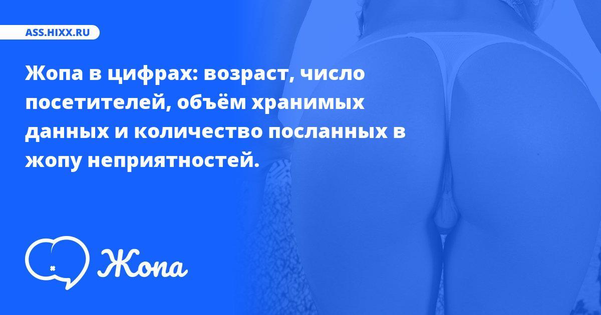 Статистика жопы • ass.hixx.ru