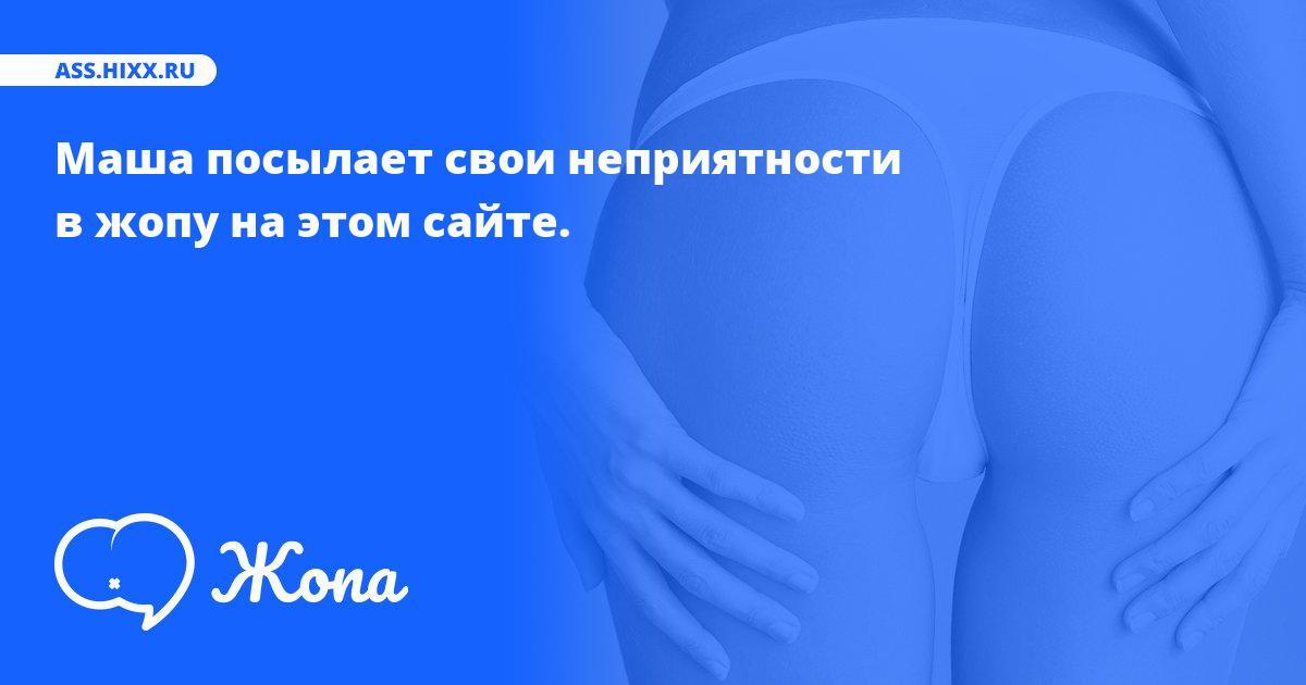 Что посылает в жопу Маша? • ass.hixx.ru