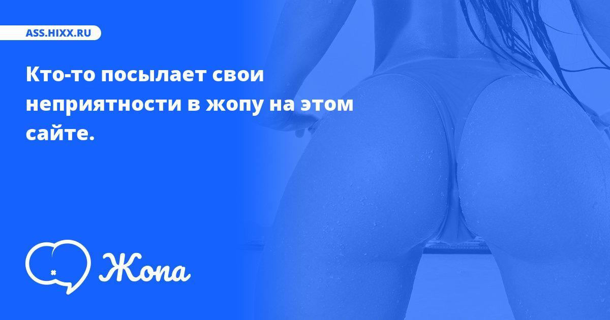 Что посылает в жопу Кто-то? • ass.hixx.ru