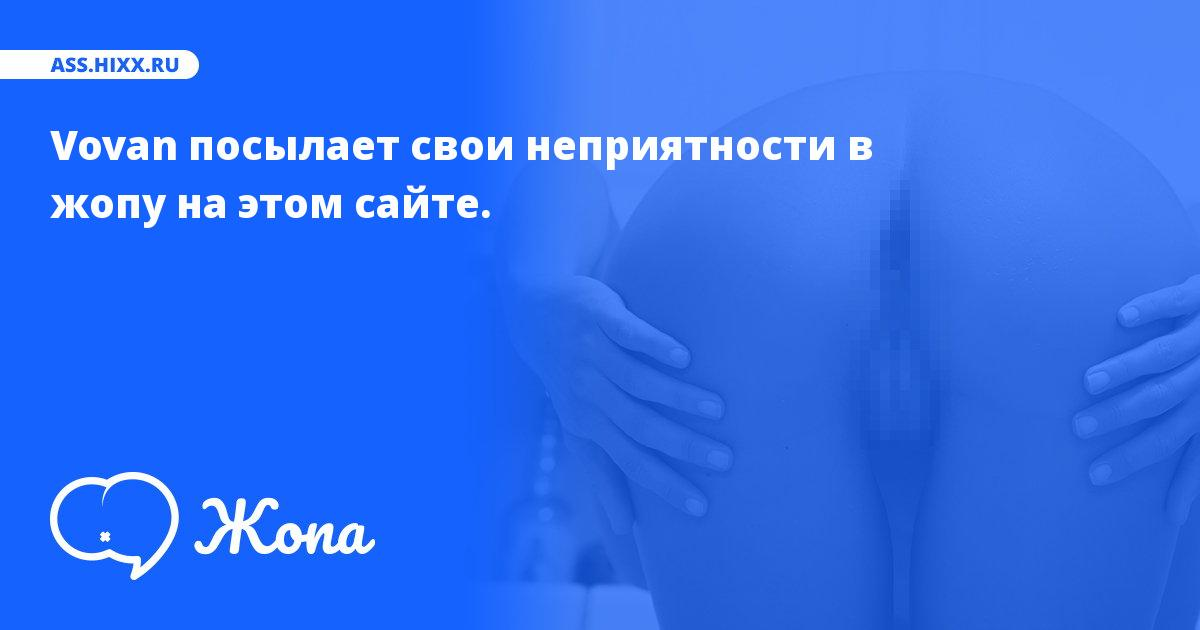 Что посылает в жопу Vovan? • ass.hixx.ru