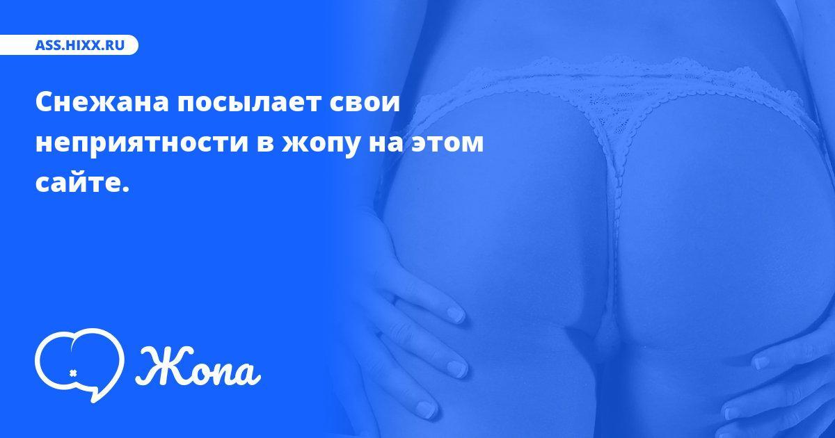 Что посылает в жопу Снежана? • ass.hixx.ru