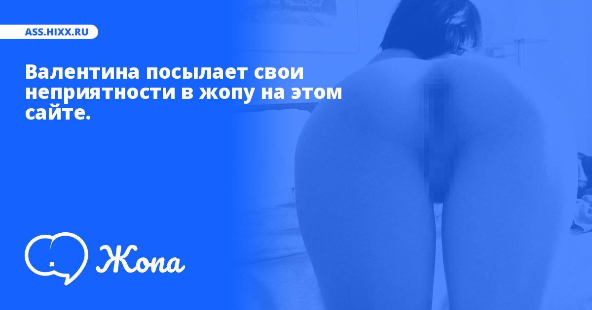 Что посылает в жопу Валентина? • ass.hixx.ru