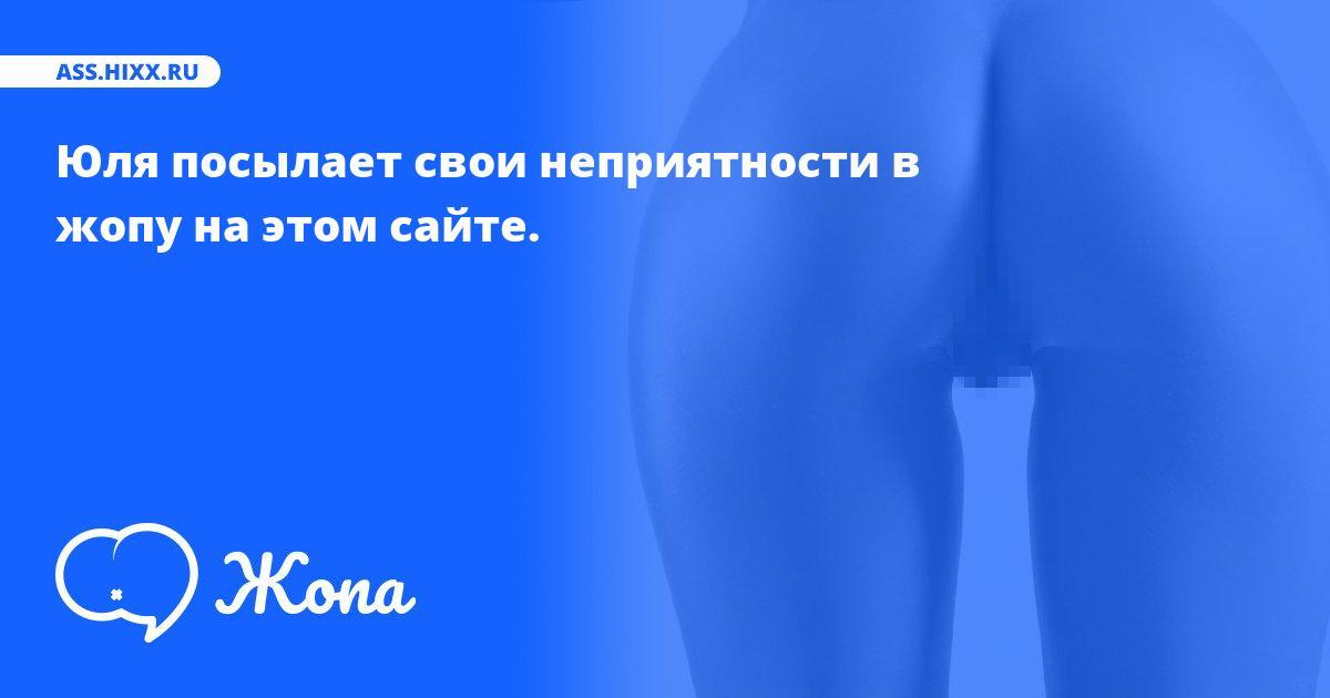 Что посылает в жопу Юля? • ass.hixx.ru