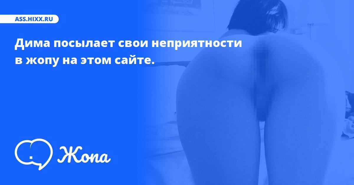 Что посылает в жопу Дима? • ass.hixx.ru