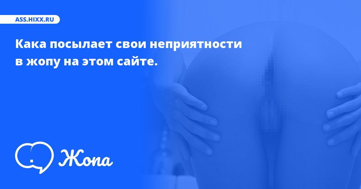 Что посылает в жопу Кака? • ass.hixx.ru