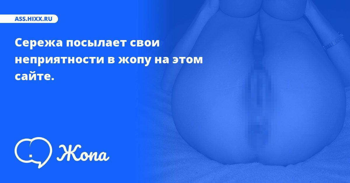 Что посылает в жопу Сережа? • ass.hixx.ru