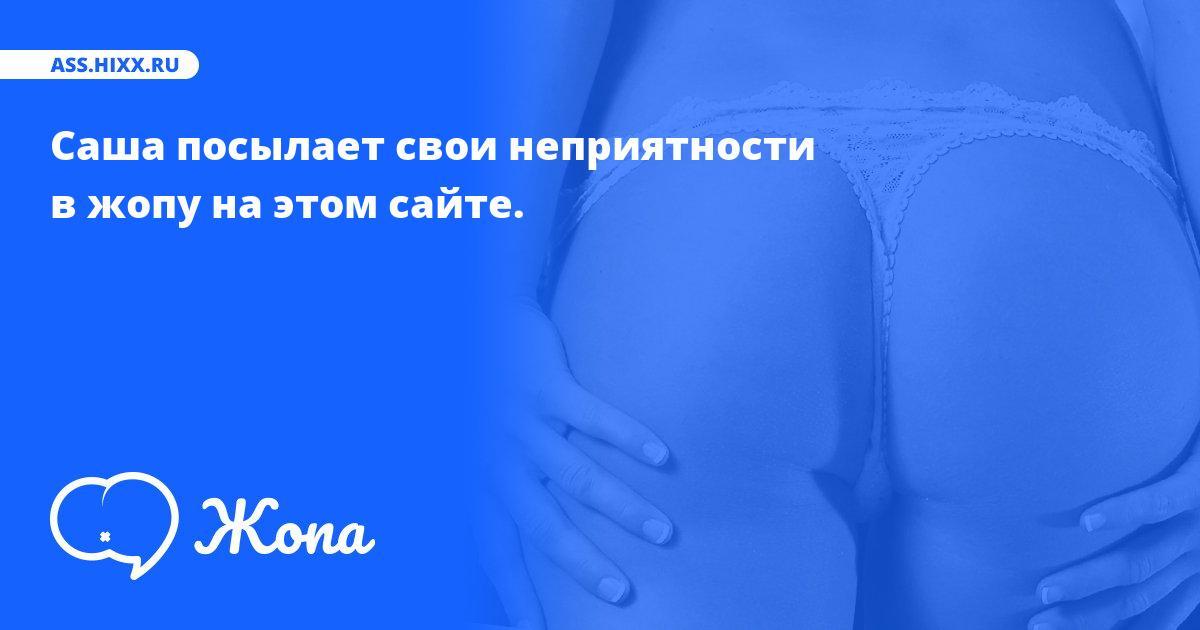 Что посылает в жопу Саша? • ass.hixx.ru