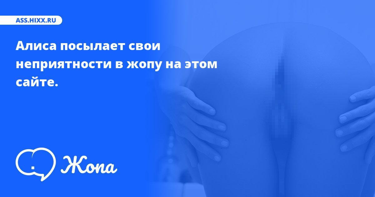 Что посылает в жопу Алиса? • ass.hixx.ru