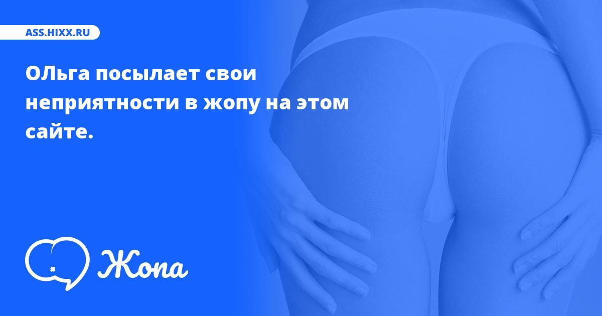 Что посылает в жопу ОЛьга? • ass.hixx.ru