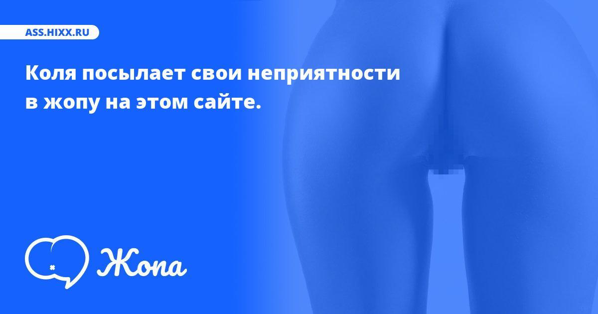 Что посылает в жопу Коля? • ass.hixx.ru