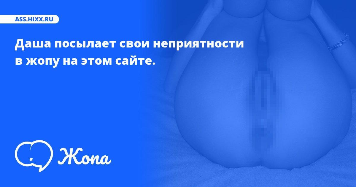 Что посылает в жопу Даша? • ass.hixx.ru