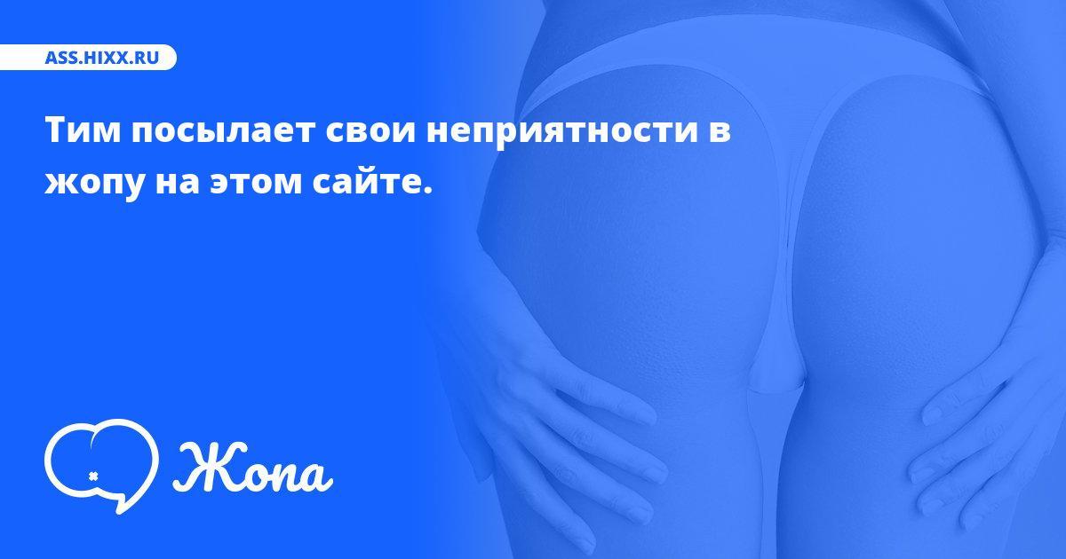 Что посылает в жопу Тим? • ass.hixx.ru