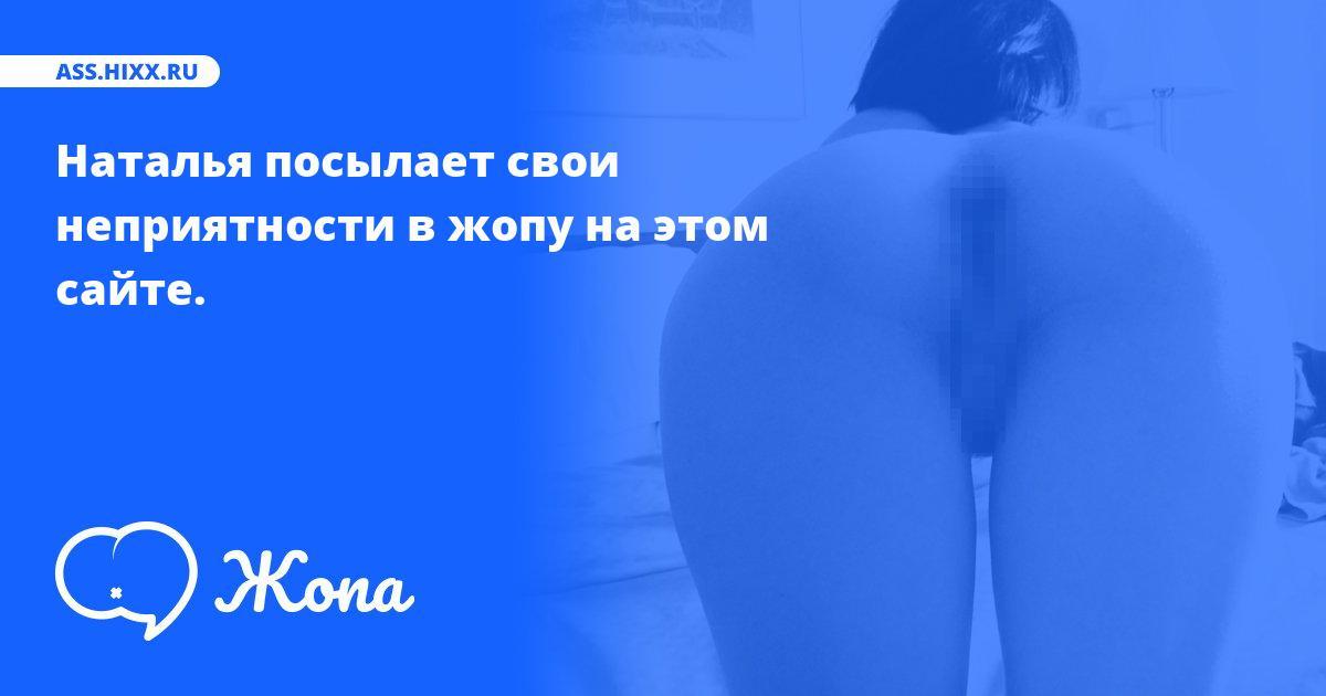 Что посылает в жопу Наталья? • ass.hixx.ru