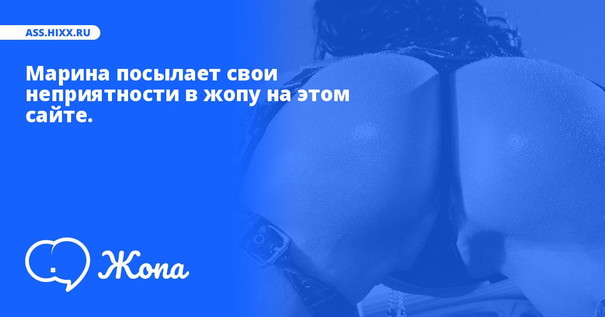 Что посылает в жопу Марина? • ass.hixx.ru