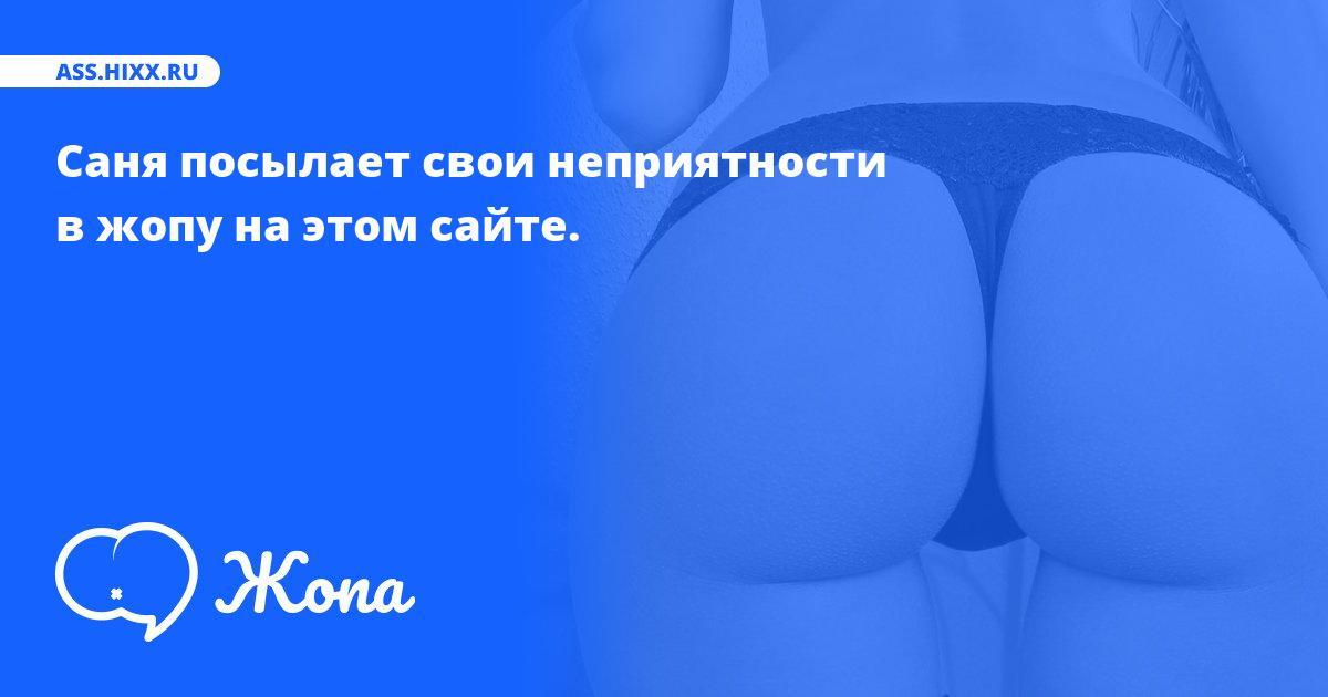 Что посылает в жопу Саня? • ass.hixx.ru