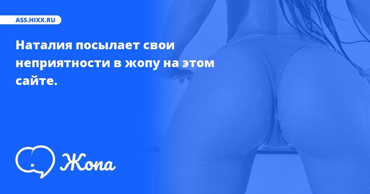 Что посылает в жопу Наталия? • ass.hixx.ru
