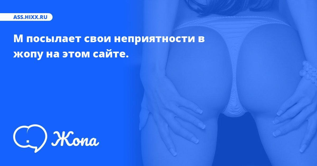 Что посылает в жопу М? • ass.hixx.ru