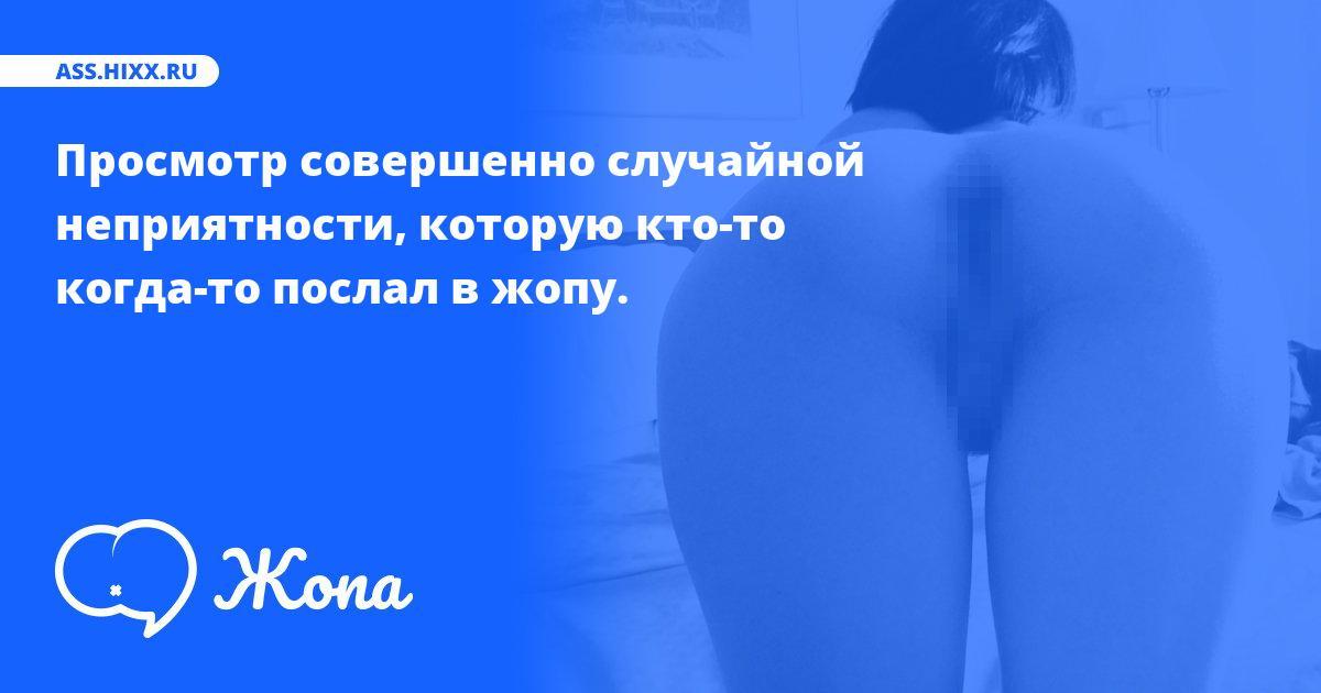 Случайная неприятность • ass.hixx.ru