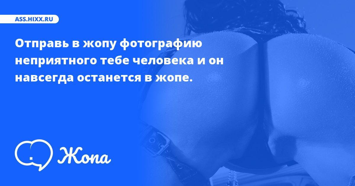 Послать фото в жопу • ass.hixx.ru