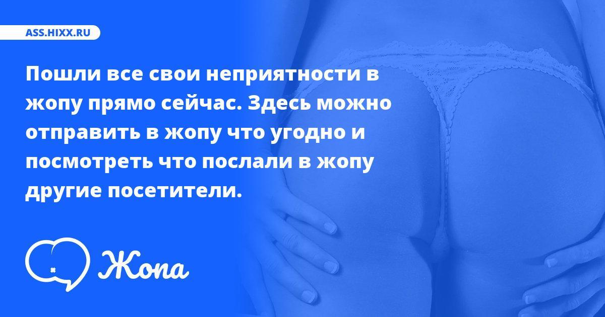 Послать что-нибудь в жопу • ass.hixx.ru